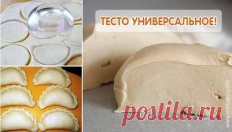 Вкуснейшее универсальное тесто для вареников, пельменей, чебуреков… - У нас так Вкуснейшее универсальное тесто для вареников, пельменей, чебуреков… Любите готовить домашние пельмени и вареники? Тогда обязательно попробуйте этот рецепт! Получается не тесто, а настоящая сказка! Нежное, мягкое, пластичное, приятное...