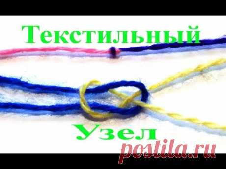 Самый маленький и прочный узел, текстильный.