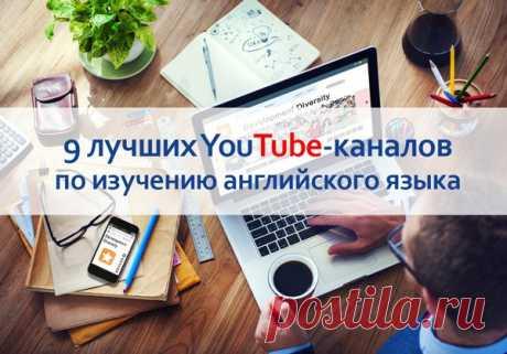 Подборка лучших YouTube-каналов по изучению английского языка
