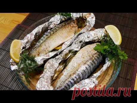Скумбрия в фольге запеченная в духовке  Очень вкусная рыба скумбрия, наполненная ароматами лука и зелени, сдобренная капелькой лимонного сока, печется в духовке и предвещает превосходный ужин. А готовится проще простого!  Ингредиенты  Скумбрия размороженная - 2 шт. Соль, черный перец - по вкусу Лук репчатый - 2 шт. Лимон - несколько долек Зелень петрушки и укропа - небольшой пучок