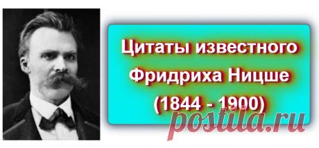 📖   Цитаты Фридриха Ницше (1844 - 1900)  https://blog-citaty.blogspot.com/2019/12/Friedrich-Wilhelm-Nietzsche-1.html  #цитата #цитаты #Blog_citaty