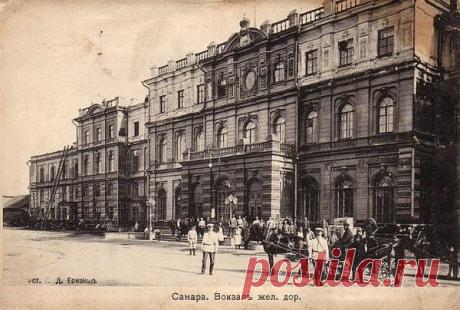 Железнодорожный вокзал и Комсомольская площадь в Самаре на старых фотографиях | От Куйбышева до Самары | Яндекс Дзен