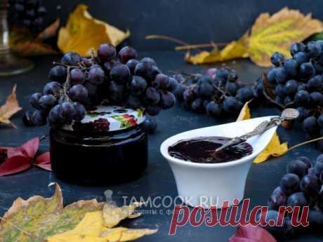 Джем из винограда на зиму — рецепт с фото Очень вкусный виноградный джем, который можно подавать с блинами или оладушками, а также намазать на хлеб и подать к чаю.