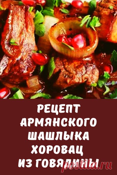 Армянский шашлык, под названием хоровац, интересен тем, что предварительно не маринуется. Шашлык на сковороде будет мягким благодаря хорошей прожарке на сковороде с толстым дном, а также гранатовому соку, который делает мясо сочным и размягчает его волокна.