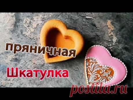 Шкатулка пряничная «Сердце» мастер-класс украшение айсингом