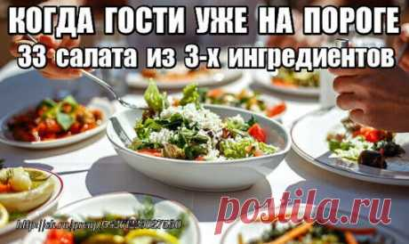 Салаты из 3 ингредиентов!