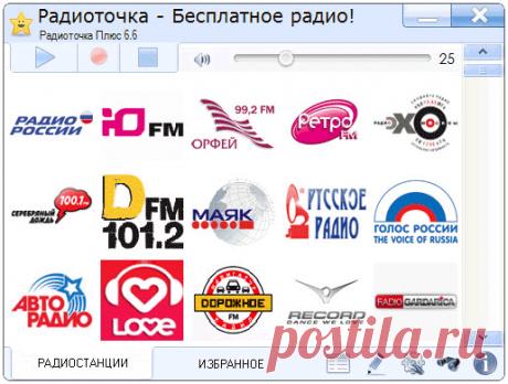 Радиоточка Плюс для прослушивания радио онлайн Бесплатная программа Радиоточка Плюс предназначена для прослушивания радио онлайн, в программе можно слушать большое количество радиостанций.