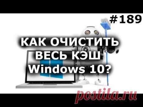 Как очистить ВЕСЬ КЭШ (мусор) Windows 10? Освободи память диска C!