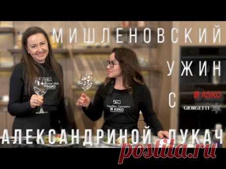 Мишленовский ужин с Александриной Лукач. ASKO   Анжелика Гарусова