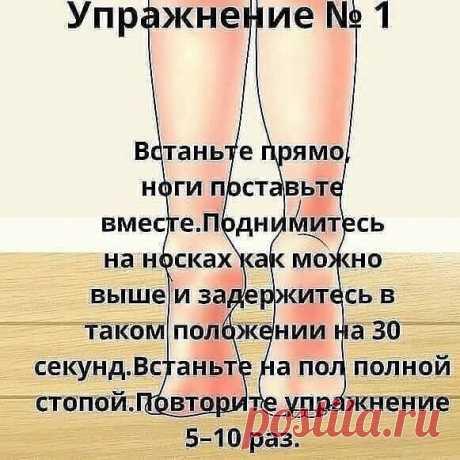 Полезные упражнения для ваших ног