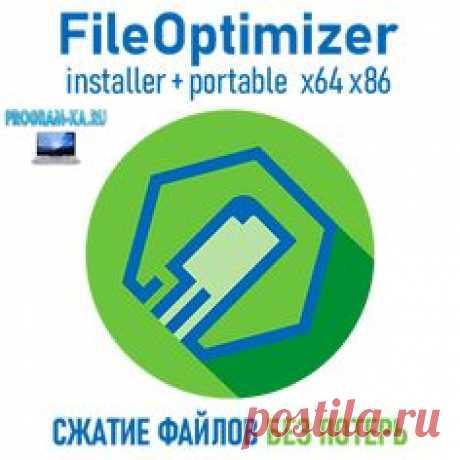 Описание: FileOptimizer — это бесплатная утилита с открытым исходным кодом для сжатия файлов разного формата без потерь качества. Поведение и функциональность таких файлов остаются без изменений, а размер уменьшается за счет нескольких методик сжатия и оптимизации. Программу отличает простой и понятный интерфейс, удобство использования, интеграция сторонних плагинов, а также возможность автоматизации через консольный интерфейс и командную строку. Поддерживает Drag-and-Drop.
