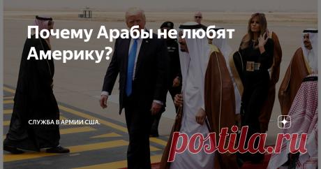 Почему Арабы не любят Америку? Взаимоотношения США и многих Арабских стран до сегодняшнего дня являются неоднозначными и враждебными в связи с проводимой Американской политикой. Первым и главным препятствием на пути примирения Арабов и Американцев является конечно же