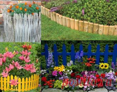 Из чего сделать заборчики для клумб: 5 достойных вариантов | В огороде | Яндекс Дзен