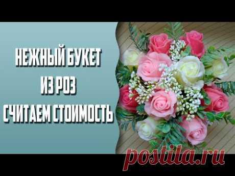 Мыловарение | Нежный букет из роз | Считаем стоимость