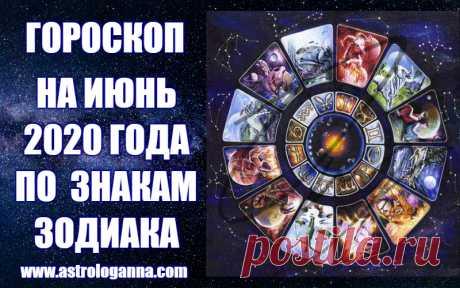 ВИДЕО-ГОРОСКОП НА ИЮНЬ 2020 ГОДА. ЗНАКИ ЗОДИАКА В ИЮНЕ 2020 от авестийского астролога Анны Фалилеевой. Узнайте о том, что ждет знаки Зодиака в июне 2020 года, как на вас повлияет двойной коридор затмений. В астропрогнозе на июнь 2020 года по знакам Зодиака вы получите конкретные рекомендации о том, как избежать неприятностей и прожить месяц счастливо и спокойно, что делать во время летнего коридора затмений 2020,