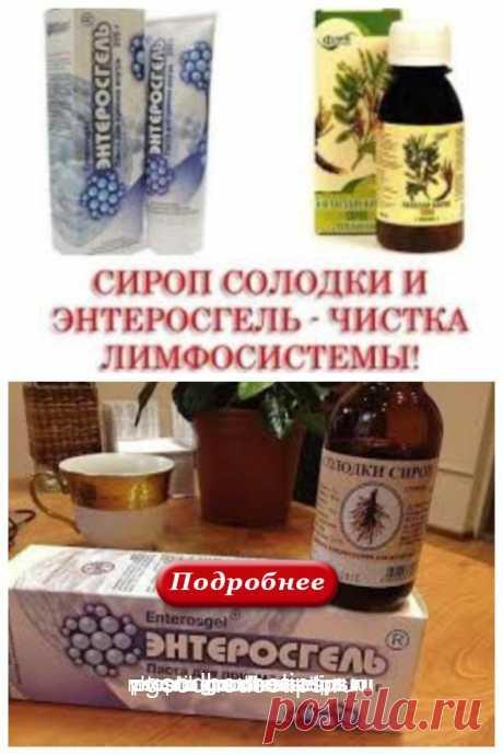 Сироп солодки и Энтеросгель — чистка лимфосистемы! - Коллекция домашних рецептов