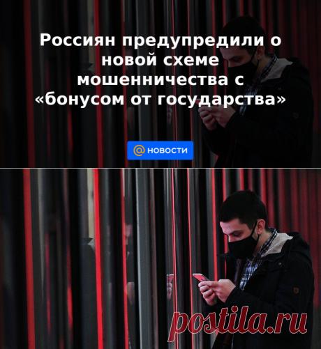 16-3-21-Россиян предупредили о новой схеме мошенничества с бонусом от государства - Новости Mail.ru