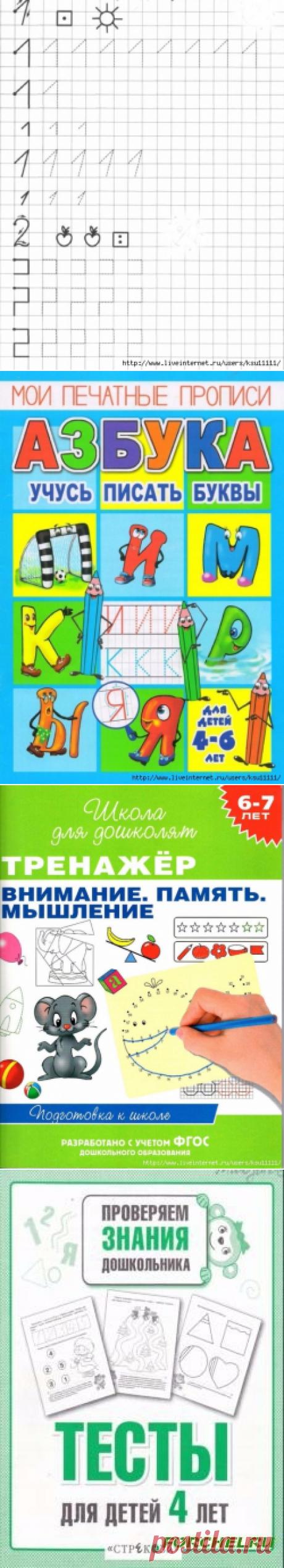 подготовка к школе | Записи с меткой подготовка к школе | Дневник Ксю11111