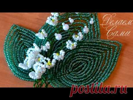 Lilies of the valley From Beads! We do the Leaf! Part 2!