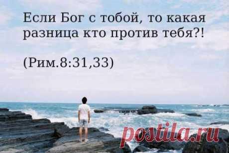 Если Бог за вас, то кто против вас!