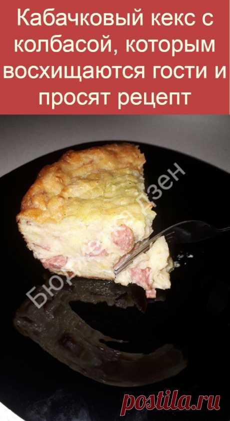Кабачковый кекс с колбасой, которым восхищаются гости и просят рецепт