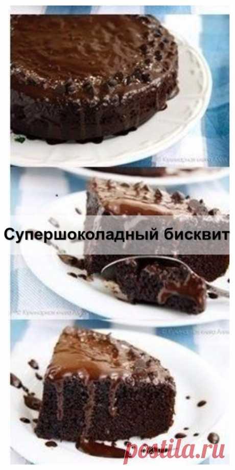 Супершоколадный бисквит - Женская красота  Ингредиенты: — 1 стакан муки — 1 стакан сахара — 1/2...