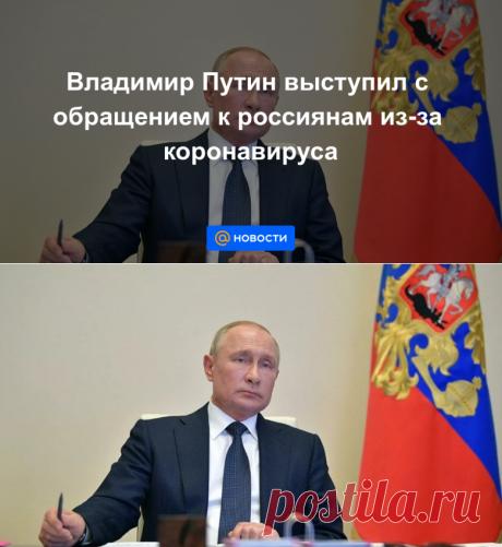 28.04.2020-Владимир Путин выступил с обращением к россиянам из-за коронавируса - Новости Mail.ru