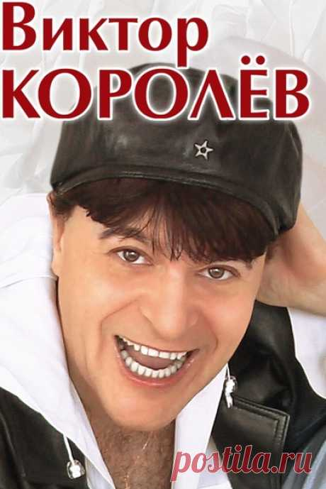 Запись на стене #НовинкаРусскогоШансона  #ВикторКоролёв - Стервочка Моя