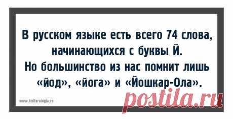 15 малоизвестных, но весьма занимательных фактов о русском языке.