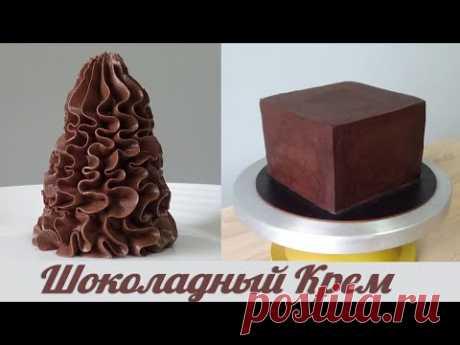 Шоколадный крем для разного использования/ Крем для торта