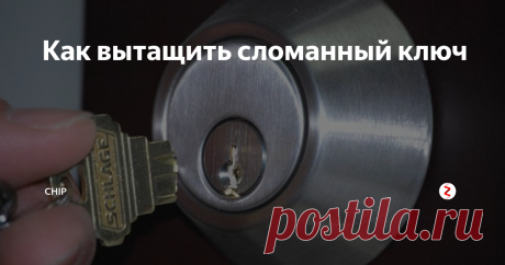 How to pull out the broken key Effective ways to pull out the broken key from the door lock.\u000d\u000aFor this purpose at first it is necessary to pour in several drops of greasing in a keyhole: WD-40 or lubricating oil. 15–20 minutes that it evenly spread on a well then it is possible to take a fragment will be required.\u000d\u000aThe fret saw - this tool at the solution of similar problems is considered one of the most effective and popular. In process the N is required