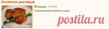 Рецепт: Котлетки рисовые на RussianFood.com