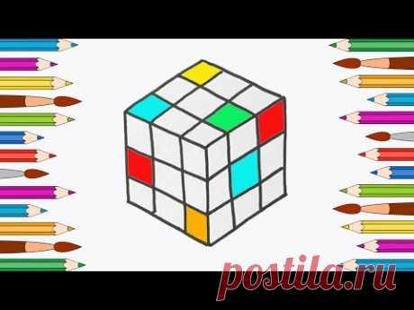Как нарисовать Кубик Рубика | Мультик Раскраска для Детей - YouTube
