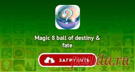 Magic 8 ball of destiny & fate