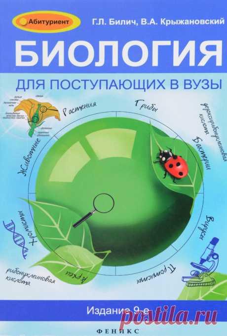 По каким пособиям готовиться к ЕГЭ по биологии?   nskalso   Яндекс Дзен