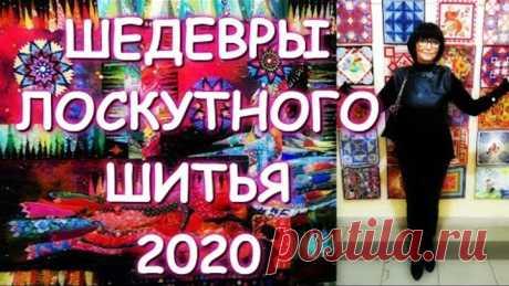 МЫ НА ВЫСТАВКЕ ШЕДЕВРЫ ЛОСКУТНОГО ТВОРЧЕСТВА 2020