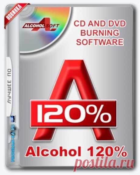 Описание: Alcohol 120% – эмулятор CD/DVD-дисков. Программа создает на жестком диске ПК пользователя образ диска с данными, аудио или видео информацией, а затем предоставляет доступ к этим данным другим программам так, словно искомый диск находится в приводе.
