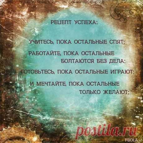 Рецепт УСПЕХА!