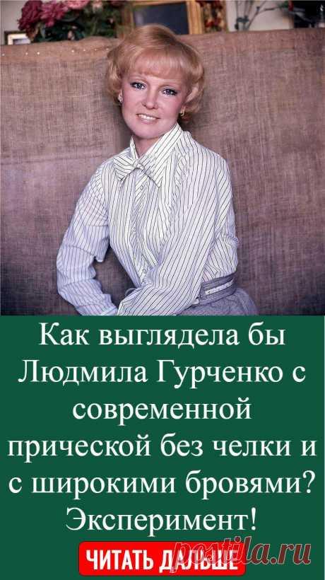 Как выглядела бы Людмила Гурченко с современной прической без челки и с широкими бровями? Эксперимент!