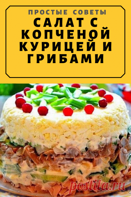 Салат с копченой курицей и грибами — Простые советы