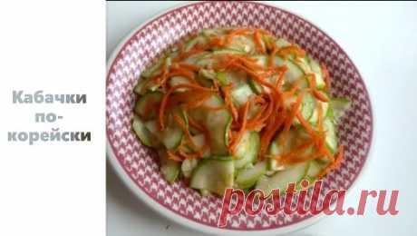 Кабачки по-корейски. Кабачки по корейски быстро. Рецепт от моей подруги кореянки. Отличная альтернатива привычной моркови по корейски. Готовится очень просто! Получается вкусно, полезно и совсем мало калорий!