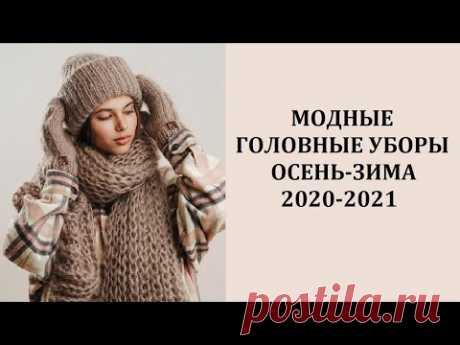 Самые модные головные уборы зима 2021