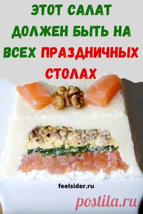 Этот салат должен быть на всех праздничных столах