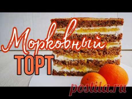 🥕🍊МОРКОВНЫЙ ТОРТ с Апельсиновой прослойкой🍊🥕Очень сочный и ароматный торт🍊🥕Зарема Тортики 🍊