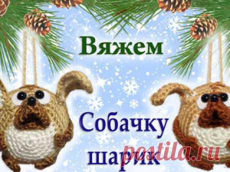 Video master class: we knit a hook a New Year's ball doggie there comes Soon that time when in gardens and schools we begin to be asked to be made a hand-made article or to bring a ball on a New Year tree:) In this regard I gave rise this master class. Knitted hook doggie ball. I explain the scheme in detail, will suit even to the most beginning knitters!