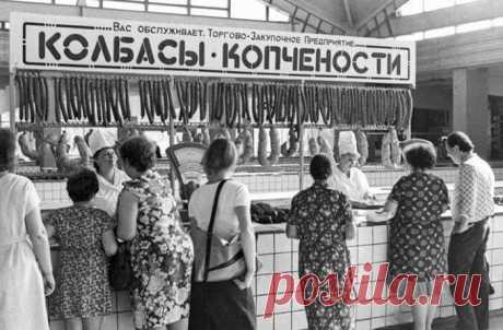 Почему в СССР был дефицит колбасы?
