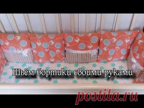Шьём бортики в кроватку для новорождённых