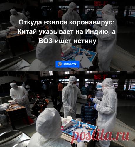 4.12.20-Откуда взялся коронавирус: Китай указывает на Индию, а ВОЗ ищет истину - Новости Mail.ru