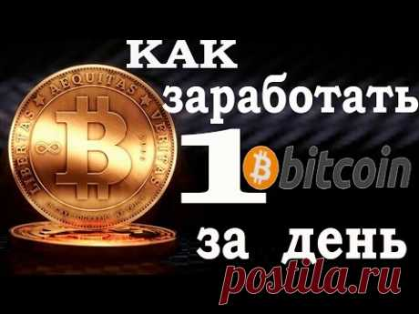 1 BTC -2 Самый лучший и жирный биткоин кран сатоши! До 256000 сатоши каждые 60 минут!Bitcoin Faucet