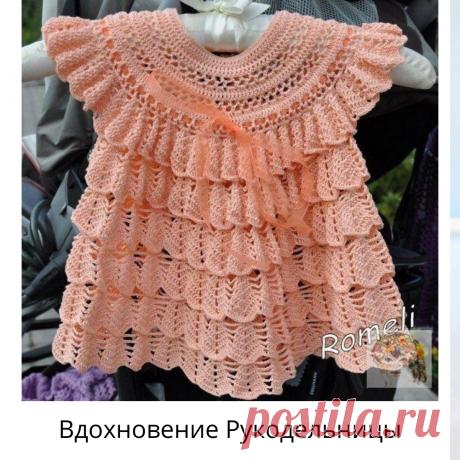 Чудесное платье крючком для маленькой девочки! Небольшое описание и схема   ВДОХНОВЕНИЕ РУКОДЕЛЬНИЦЫ   Яндекс Дзен